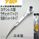 TOP工業トップ工業ラチェットオールステンレス製17×21mm短曲りショートタイプ日本製