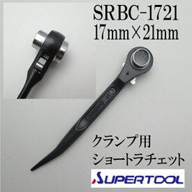 【SUPER TOOL スーパーツール】ラチェットレンチクランプ用ショートラチェットレンチSRBC-172117×21mm カチオン電着塗装