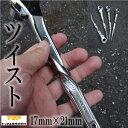 【送料無料】【TOP工業 トップ工業】【ラチェット】ツイスト加工総磨き17×21mmRM-1721SVシリーズ