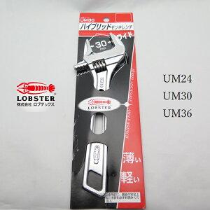 【レターパックライトOK】ロブテックスエビハイブリッドモンキレンチUM24・UM30・UM36