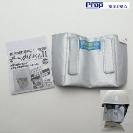 【レターパックライトOK】【プロップ Prop】【熱中症対策 そ〜かいくん】そーかいくん2ヘルメットに取付け熱中症対策商品