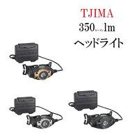 【タジマTAJIMA】【LEDヘッドライト】LE-F351DLEDヘッドライト最大350ルーメンlmゴールド、シルバー、ガンメタ3色展開単三電池×2本使用