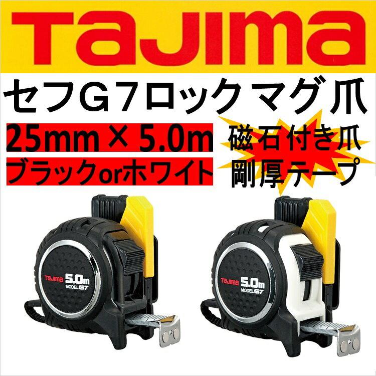 タジマ TAJIMAスケール コンベックスセフコンベ剛厚セフG7ロック マグ爪SFG7LM2550メートル目盛25mm×5.0m