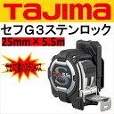 タジマ TAJIMAスケール コンベックスセフコンベセフG3ステンロックSFG3SL2555メートル目盛25mm×5.5m