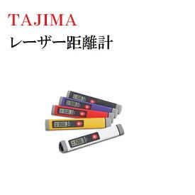 【タジマ TAJIMA】【測量・スケール・コンベックス】【レーザー距離計】LKT-P15レーザー距離計