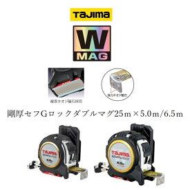 タジマ TAJIMAスケール コンベックスセフコンベ剛厚セフGロックダブルマグGASFGLWM2550・GASFGLWM2565メートル目盛25mm×5.0m25mm×6.5m