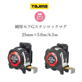タジマ TAJIMAスケール コンベックスセフコンベ剛厚セフGステンロックマグGASFGSLM2550・GASFGSLM2565メートル目盛25mm×5.0m25mm×6.5m