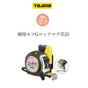 タジマ TAJIMAスケール コンベックスセフコンベ剛厚セフGロックマグ爪GASFGLM2550メートル目盛25mm×5.0m