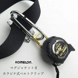 【コメロン KOMELON】【コンベ・スケール】KMC-31NJB マグジャケット2カラビナ式ベルトクリップ25mm×5.5m