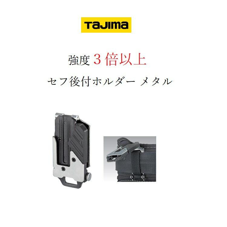 【レターパックOK】【タジマ TAJIMA】【セフ後付けホルダー】セフ後付ホルダーメタルSF-MHLD