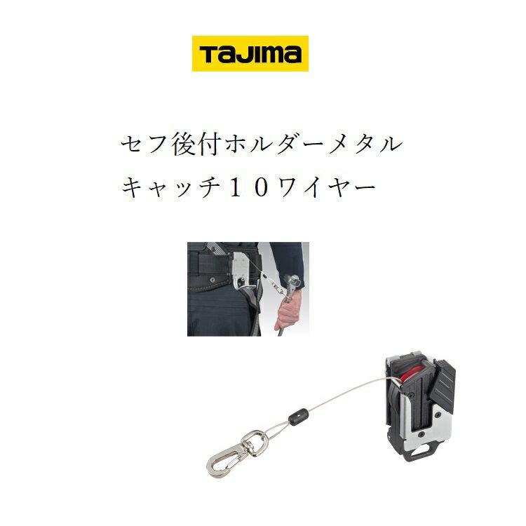 【タジマ TAJIMA】【セフ後付けホルダー】セフ後付ホルダーメタル キャッチ10ワイヤーSF-MHLDC10W