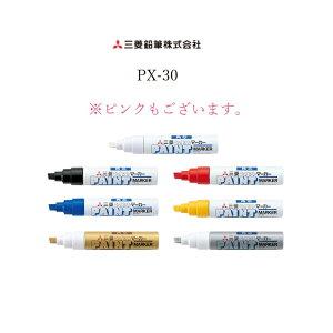 【レターパックライトOK】【三菱鉛筆】【建築用筆記具】PX-30ペイントマーカー 太字角芯ピンク・黒・赤・青・黄・白・金・銀