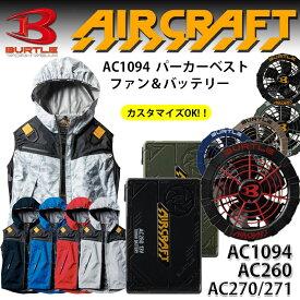 【あす楽】【BURTLE(バートル)空調服】AC1094エアークラフトパーカーベスト(ユニセックス)+AC260バッテリー+AC270orAC271カラーファン 3点セットバッテリー・ファン色選べます