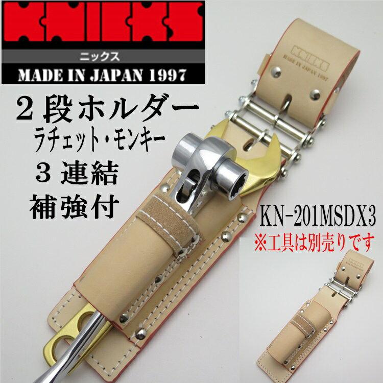 【送料無料】【超希少】KNICKS ニックス2段型ホルダー 革製工具差しラチェット(シノ)・モンキー等に3連結 補強付きKN-201MSDX3ヌメ革(白)