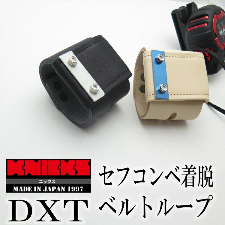 【KNICKS ニックス】本革工具差しDXT セフコンベ着脱ベルトループKB-DXT(黒)・KN-DXTヌメ(白革)KR-DXT(赤)・KBL-DXT(青)