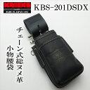【送料無料】【KNICKS ニックス】チェーン式総ヌメ革小物腰袋KBS-201DSDX