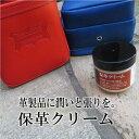 【KNICKS ニックス】【革製品用】保革クリーム