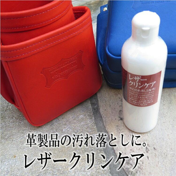 【KNICKS ニックス】【革製品用】レザークリンケア