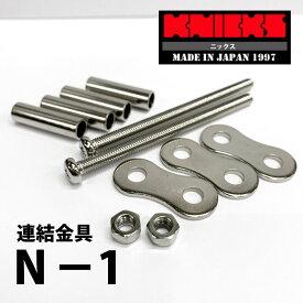 【ネコポスOK】KNICKS ニックス工具差しホルダー用パーツ部品連結金具セット 単品N-1