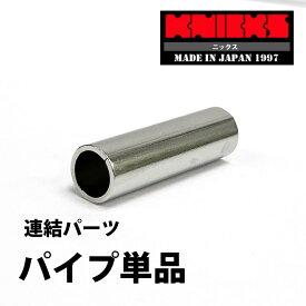 【ネコポスOK】KNICKS ニックス工具差しホルダー用パーツ部品筒型金具単品