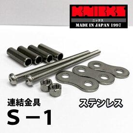 【ネコポスOK】KNICKS ニックスチェーン金具一式S-1 SUS304工具差しホルダー用パーツ部品ステンレス連結金具セット