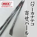 【MKK モトコマ】【寄せバール】鉄骨用 パワーカナテコ寄せバールSRI750mm・900mm・1050mm