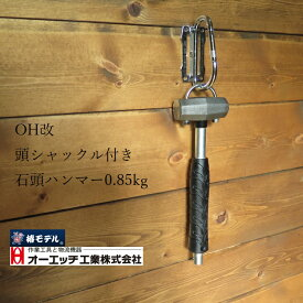 【椿モデル OH工業】【ハンマー】OH改 頭シャックル 石頭ハンマー0.85kg