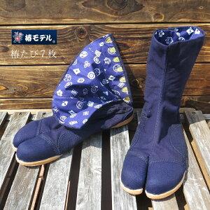 【椿モデル】安全足袋 地下足袋藍染安全足袋 紺7枚こはぜ 吸盤底