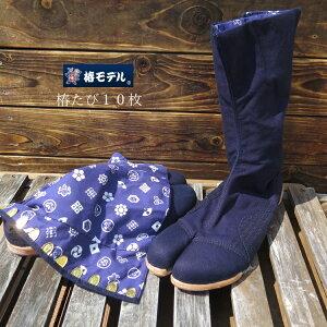 【椿モデル】安全足袋 地下足袋藍染安全足袋 紺10枚こはぜ 吸盤底