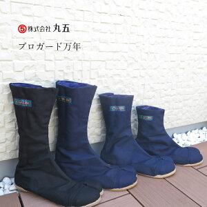 【マルゴ 丸五】安全足袋 地下足袋プロガード万年 安全足袋紺12枚・10枚・7枚こはぜ黒12枚こはぜ