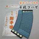 【レターパックライトOK】【富士ゴーリキ 富士強力】【手甲】4枚コハゼ藍染 紺手甲富士強力手甲