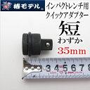 【レターパックライトOK】【椿モデル】PA-44Bインパクトレンチ用極短クイックアダプター12.7mm(1/2)用