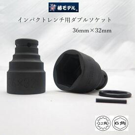 【エントリーでポイント10倍】椿モデルPWS-3632インパクトレンチ仮締め用ダブルソケット差込口12.7mm(2/1)36mm×32mm6角・12角