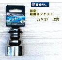 【数量限定販売】椿モデルPWSP-32×27-12K総磨きインパクトレンチ仮締め用ダブルソケット差込口12.7mm(2/1)12角