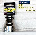 【数量限定販売】椿モデルPWSP-36×32-6K総磨きインパクトレンチ仮締め用ダブルソケット差込口12.7mm(2/1)6角