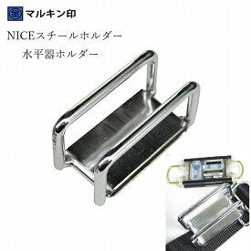 【金井産業 マルキン印】【NICE ナイス】#2314 水平器ホルダースチール製