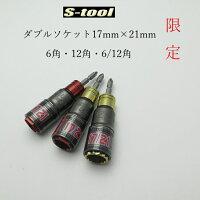 【レターパックライトOK】【数量限定】【S-toolエスツール】限定カラーSWシリーズビット差替え式ダブルソケット17mm×21mm