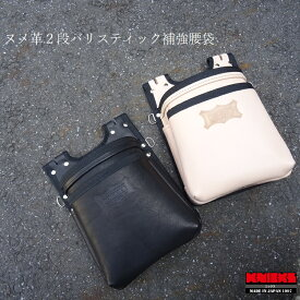 【送料無料】【KNICKS ニックス】KBS201BA、KNS201BAヌメ革+バリスティック補強ヌメ革建築用2段腰袋