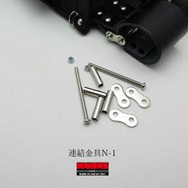 【レターパックOK】KNICKS ニックス工具差しホルダー用パーツ部品連結金具セット 単品N-1