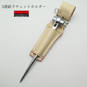 【送料無料】【超希少】KNICKS ニックスラチェットホルダー 革製工具差しラチェット(シノ)等に3連結KN-100RDX3ヌメ革