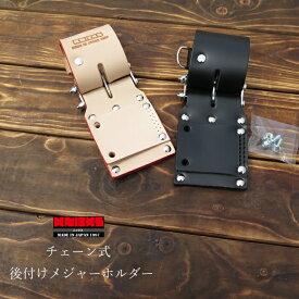 【KNICKS ニックス】本革工具差しMDX チェーン式/後付メジャーホルダーKB-300MDX黒・KN-300MDXヌメ(白革)