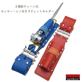 【送料無料】【超希少】KNICKS ニックス2段型ホルダー 革製工具差しラチェット(シノ)・モンキー等に3連結 補強付きKR-201MSDX3KBL-201MSDX3染革 赤・青