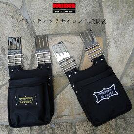 【送料無料】【KNICKS ニックス】KBA201BG、KBA201BWフルバリスティック織り建築用2段腰袋(ワッペン付き)ループSUS15L