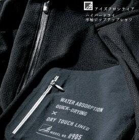 【新商品】【レターパックライト1枚購入ならOK!】【アイズフロンティア I'Z FRONTIER】【夏商材 ポロシャツ】【熱中症・猛暑対策商材】#905 ハイパードライ 半袖ジップアップシャツ作業着・作業服