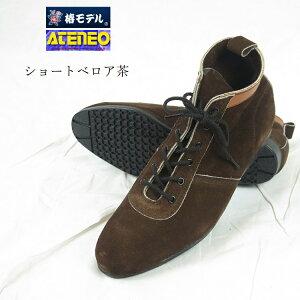 椿モデル×青木AG25JIS高所用安全靴べロア革使用ショートタイプ茶色
