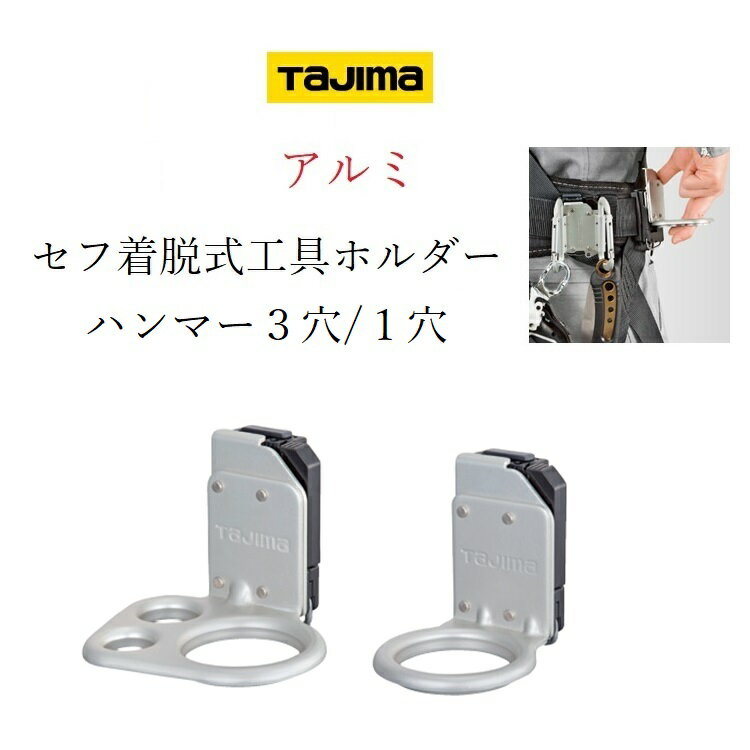 【タジマ TAJIMA】【着脱式工具ホルダー アルミ】ハンマー1穴・ハンマー3穴SFKHA-H3・SFKHA-H1