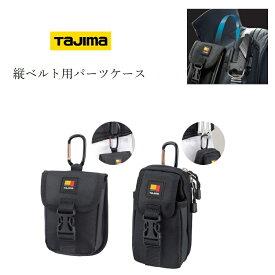 【タジマ TAJIMA】【着脱式パーツケース】SFPCN-CB1・CB2胸用着脱式パーツケース
