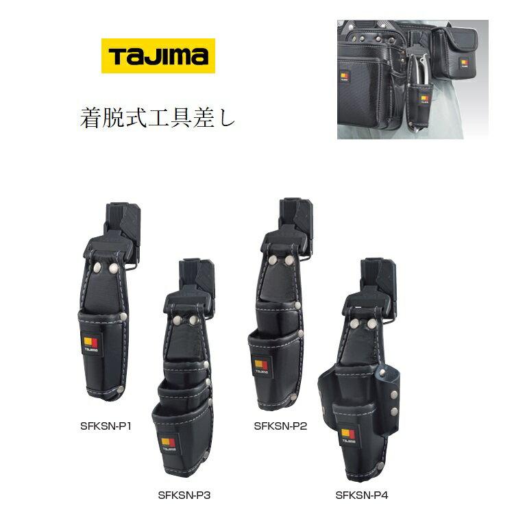 【タジマ TAJIMA】【着脱式工具差し】SFKSN-P1・P2・P3・P4着脱式工具差し4種類