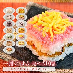 一膳ごはん 13種類から選べる10個セット 食べたいときに電子レンジでチン!ごはん 一粒庵の冷凍ごはん 【送料無料】 玄米ごはん おこわ 炊き込みご飯 ちらし寿司 国産 お手軽 個食 贈答 ギ