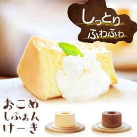 一粒庵 おこめのしふぉんけーき グルテンフリーの米粉シフォンケーキ プレーン ショコラ 食べたいときに電子レンジでチン! おいしい冷凍スイーツ ギフト 内祝い お歳暮 誕生日
